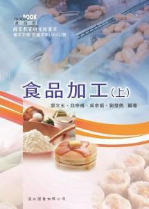 食品加工(上冊108課綱)