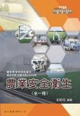農業安全衛生(108課綱)