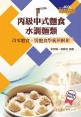 丙級中式麵食水調麵類 冷水麵食、燙麵食學術科解析