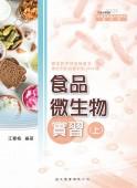 食品微生物實習(上冊108課綱)