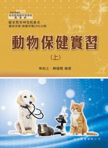 動物保健實習上(108課綱)