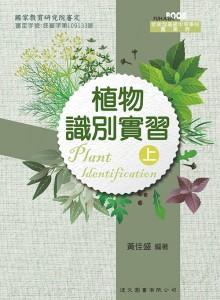 植物識別實習-上(108課綱)