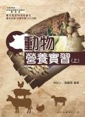 動物營養實習-上(108課綱)
