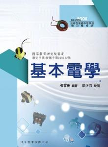 基本電學(108課綱)