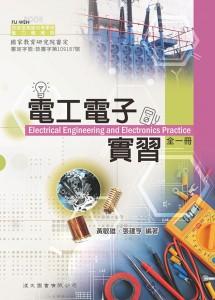電工電子實習(108課綱)