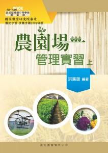 農園場管理實習上(108課綱)