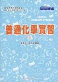 普通化學實習-下冊(108課綱)