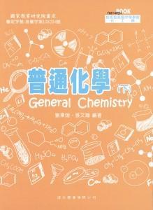普通化學-下冊(108課綱)