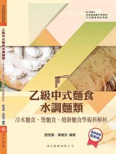 乙級中式麵食水調麵類