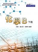 化學B-下冊(108課綱)
