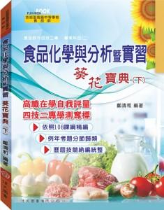 食品化學與分析暨實習葵花寶典(下)