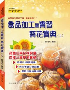食品加工暨實習葵花寶典(上)