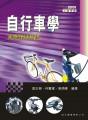 自行車學-含原理與檢修
