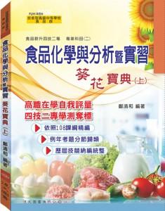 食品化學與分析暨實習葵花寶典(上)
