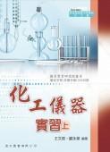 化工儀器實習上(108課綱)