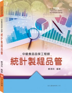 統計製程品管