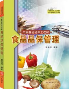 食品品保管理