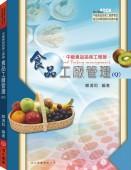 中級食品品保工程師-食品工廠管理(Q)