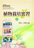 植物栽培實習-上(108課綱)
