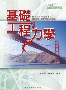 基礎工程力學下(108課綱)