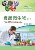 食品微生物下(108課綱)