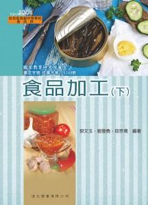 食品加工下(108課綱)