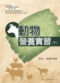 動物營養實習下(108課綱)
