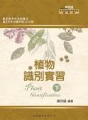 植物識別實習-下(108課綱)