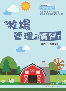 牧場管理實習下(108課綱)