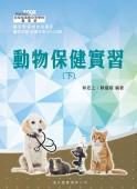 動物保健實習下(108課綱)