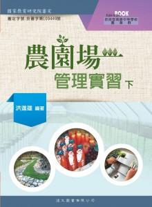 農園場管理實習下(108課綱)