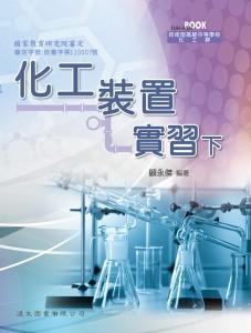 化工裝置實習下(108課綱)