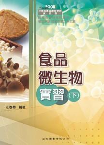 食品微生物實習下_108課綱