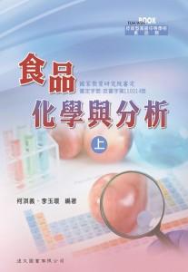 食品化學與分析上(108課綱)