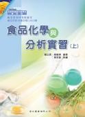 食品化學與分析實習(上)-108課綱