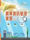 農業資訊管理實習-上(108課綱)