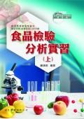 食品檢驗分析實習(上)108課綱