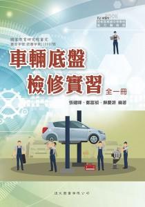 車輛底盤檢修實習(108課綱)