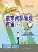 農業資訊管理實習-下(108課綱)
