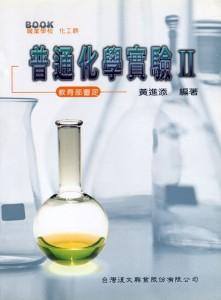 普通化學實驗(Ⅱ)