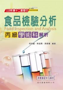食品檢驗分析丙級學術科解析