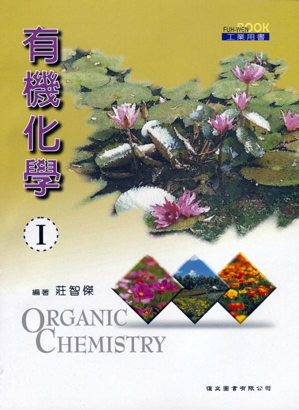 化工群/有机化学(Ⅰ)-复文图书有限公司